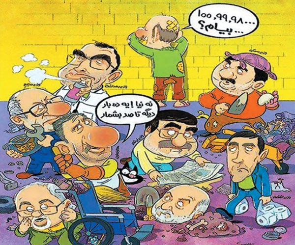 کاریکاتور بی برنامگی دولت برای رکود 2.jpg (600×499)