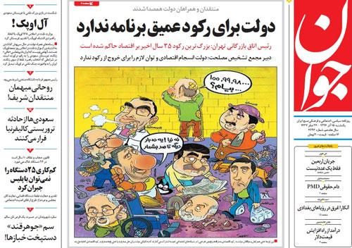 کاریکاتور بی برنامگی دولت برای رکود 1.jpg (500×352)