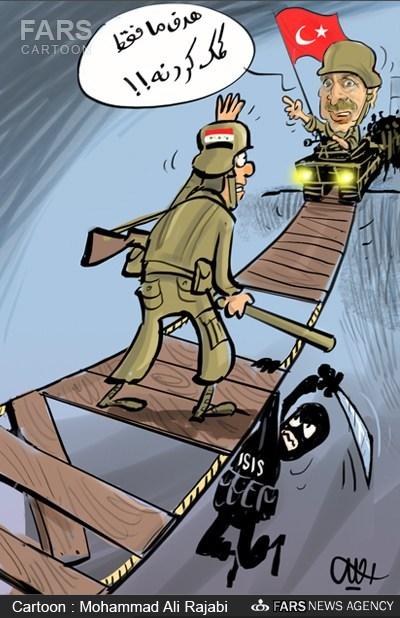 کاریکاتور اعتراض عراق به تجاوز نظامی ترکیه.jpg (400×618)