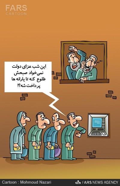 کاریکاتور یارانهها پرداخت نشد.jpg (400×618)