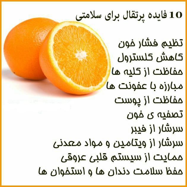 ده فایده پرتقال برای سلامتی.jpg (630×630)