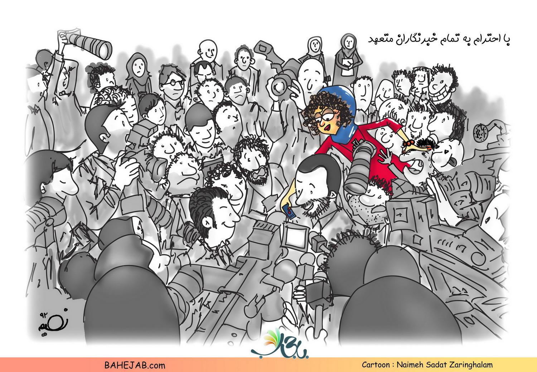 reporter-(www.nooriazbehesht.ir).jpg (1500×1039)