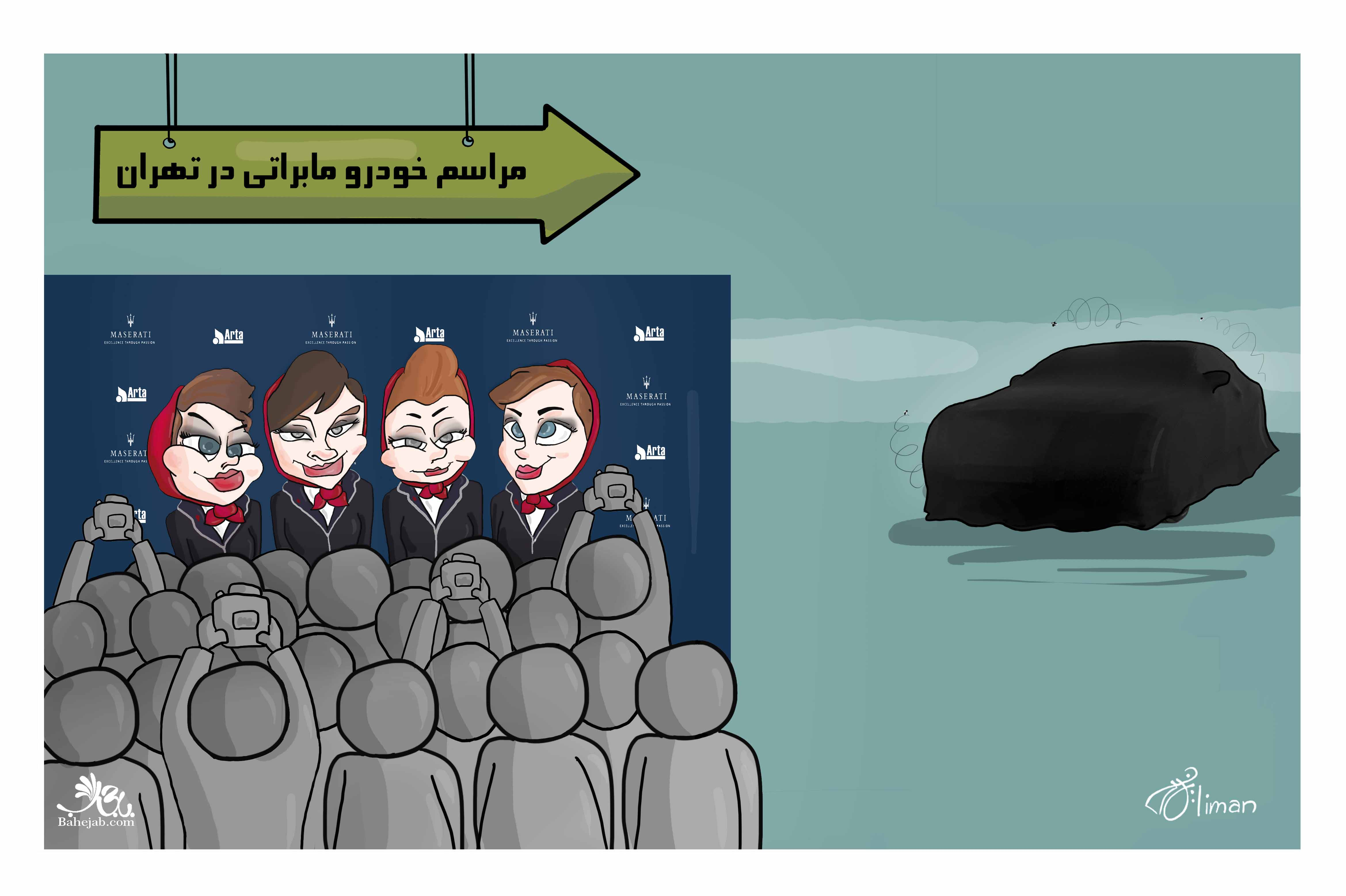 مازراتی(11)-(www.nooriazbehesht.ir).jpg (4677×3115)
