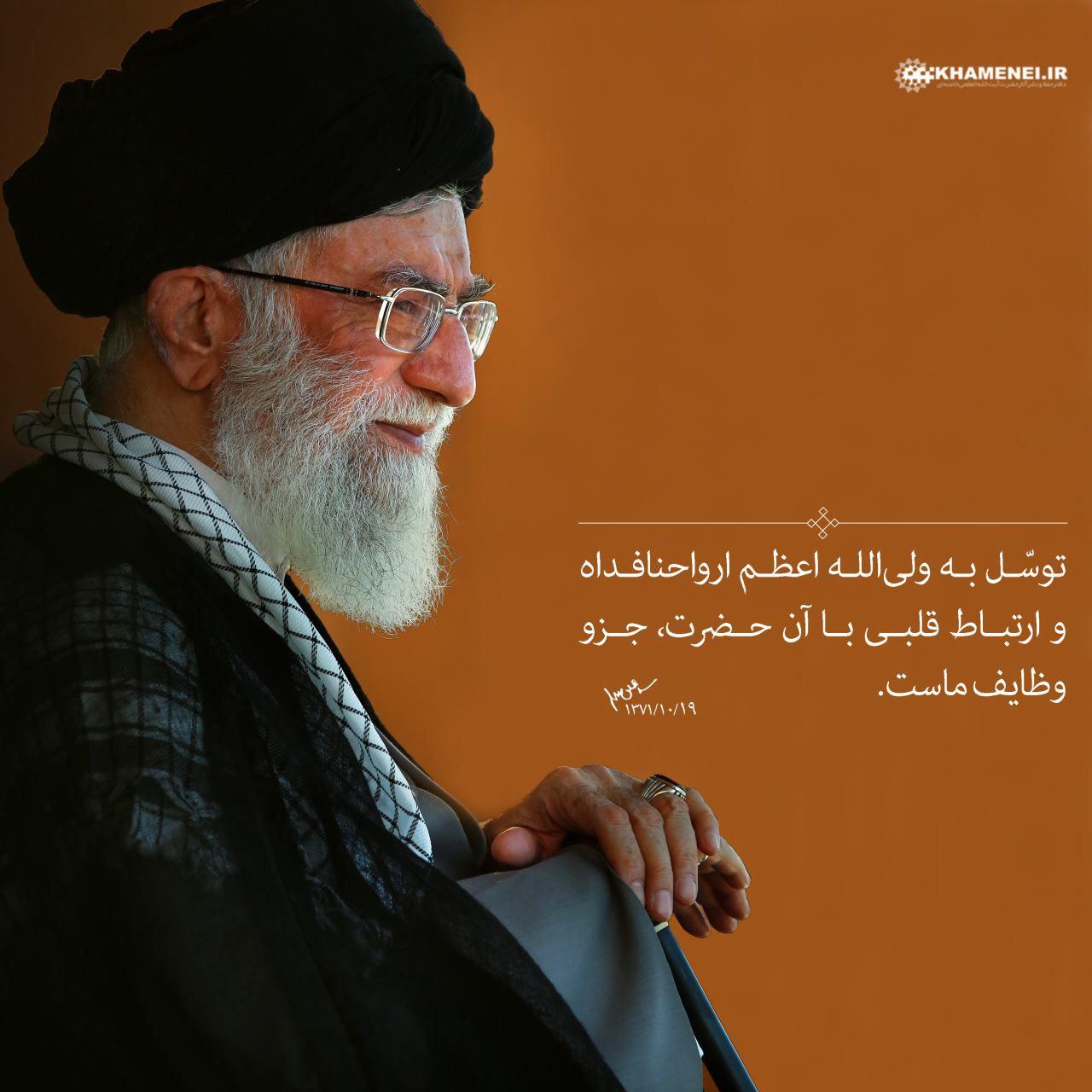 توسل به ولی الله اعظم ارواحنا فداه و ارتباط قلبی با آن حضرت، جزو وظایف ماست.jpg (1280×1280)