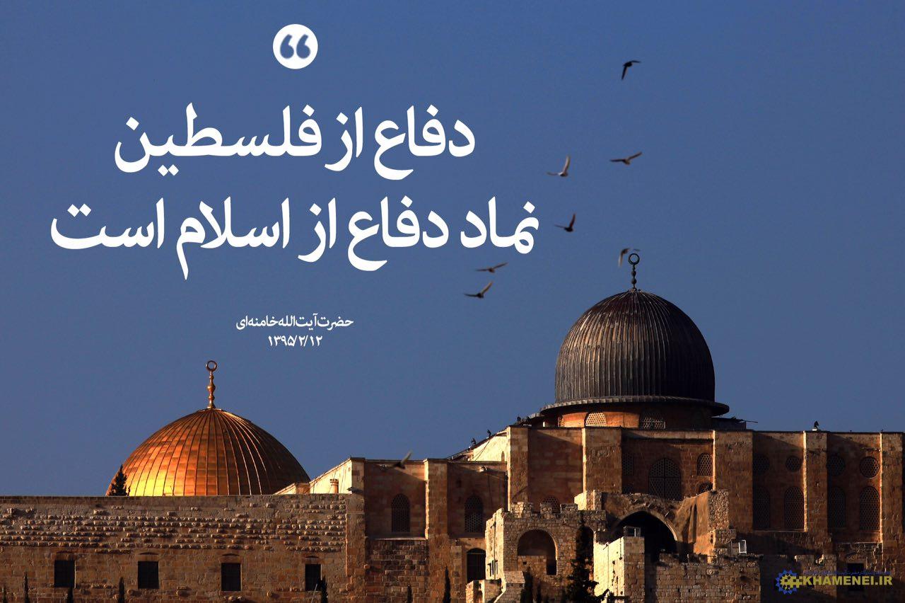 دفاع از فلسطین نماد دفاع از اسلام است.jpg (1280×852)