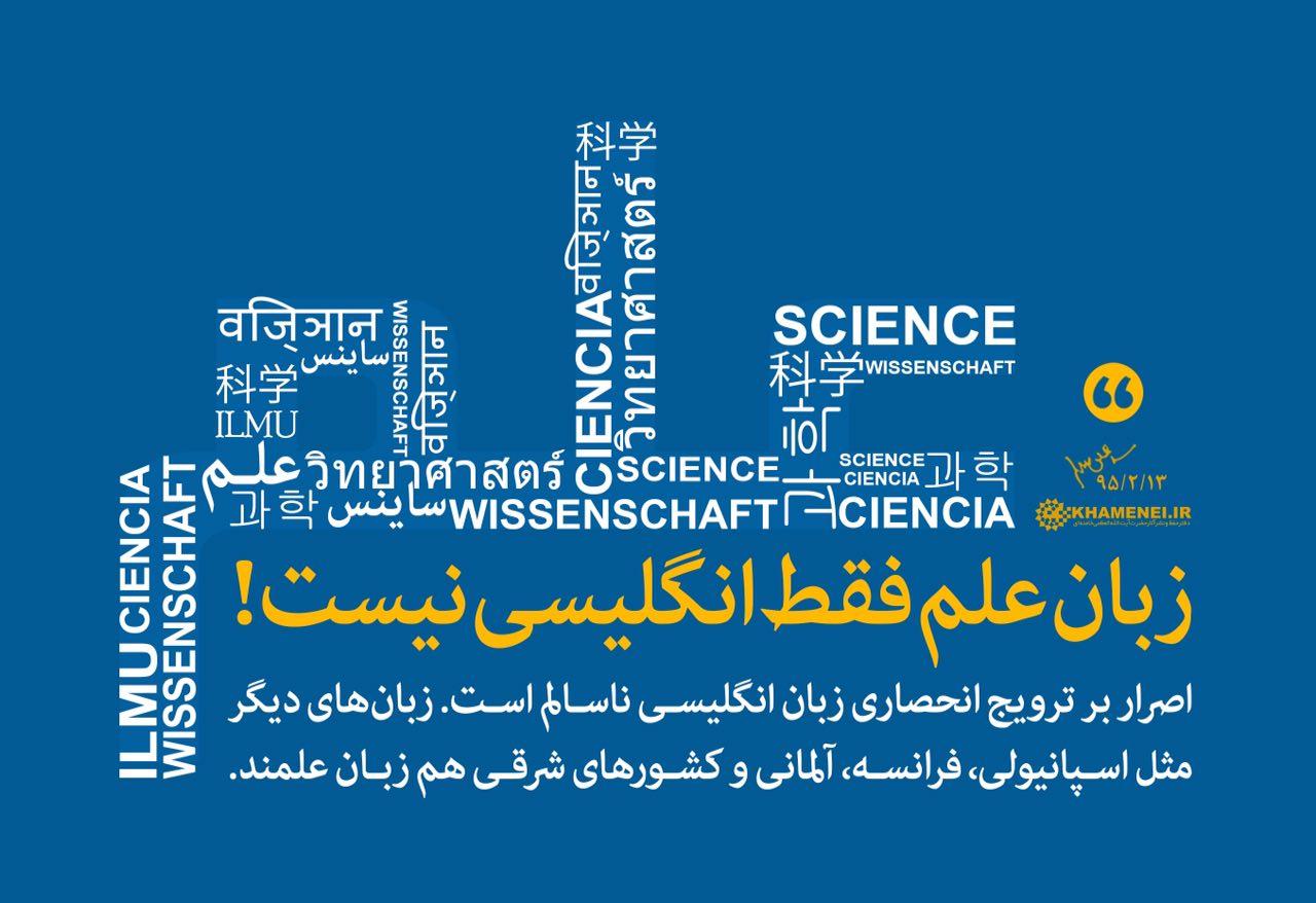 زبان علم فقط انگلیسی نیست.jpg (1280×878)