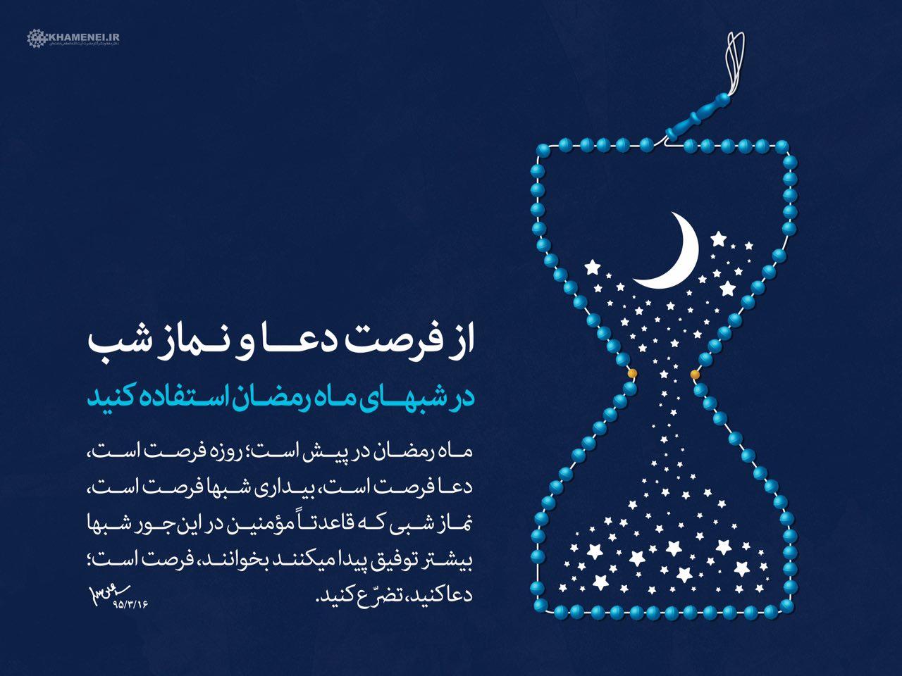 از فرصت دعا و نماز شب در شبهای ماه رمضان استفاده کنید.jpg (1280×960)