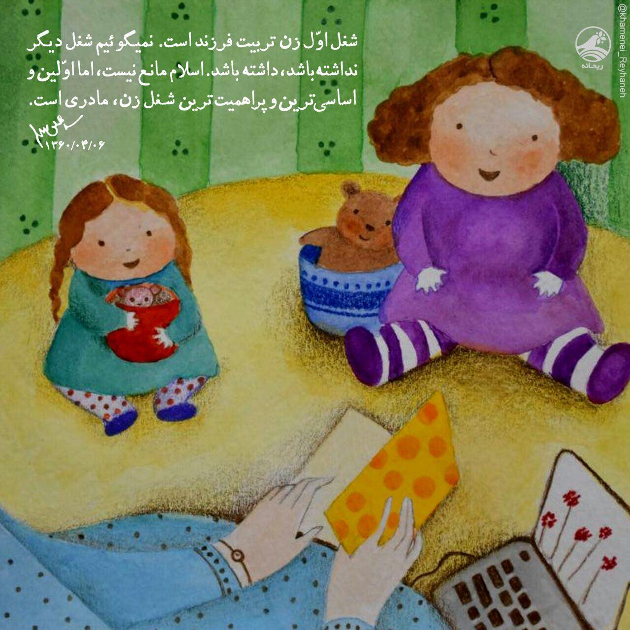 شغل اوّل زن تربیت فرزند است.jpg (1280×1280)