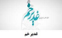 دانلود کلیپ با موضوع غدیر خم shia muslim.jpg (220×134)