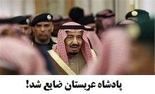 حاجی یمنی با پادشاه عربستان دست نداد + فیلم.jpg (220×134)