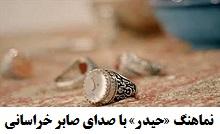 به مناسبت عید سعید غدیر؛ فیلم نماهنگ «حیدر» با صدای صابر خراسانی.jpg (220×134)