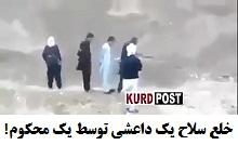 خلع سلاح یک داعشی توسط یک محکوم به اعدام لحظه اجرای حکم + فیلم.jpg (220×134)