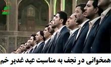 اجرای همخوانی گروه محمدرسولالله(صلی الله علیه وآله وسلم) در نجف به مناسبت عید غدیر خم.jpg (220×134)