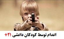 فیلم اعدام چند عراقی توسط کودکان داعش+21.jpg (220×134)