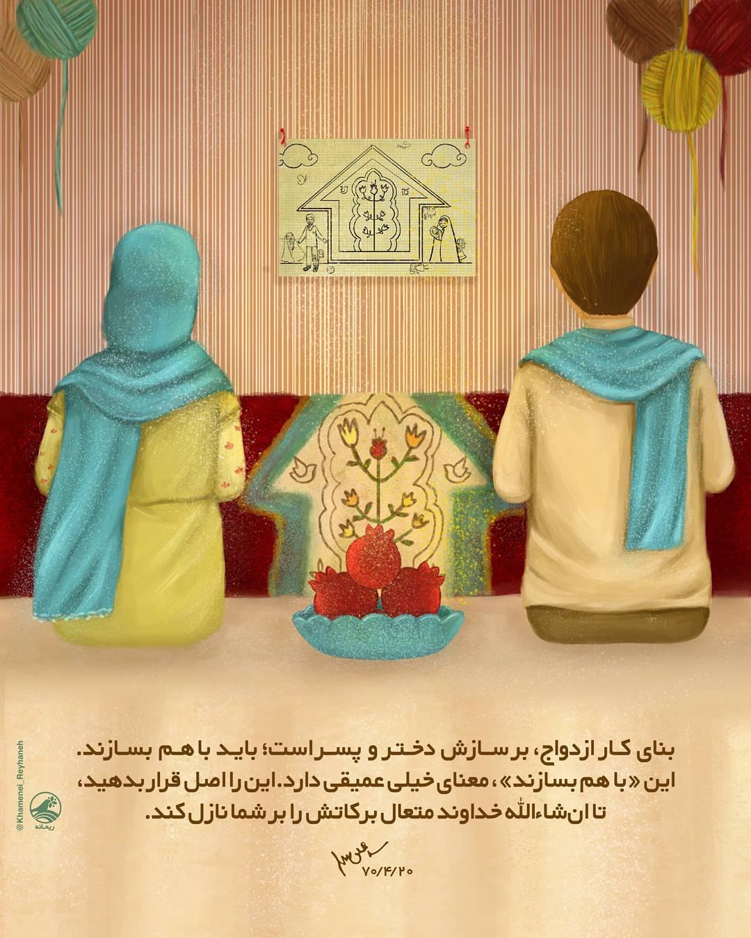 طرح بنای کار ازدواج،برسازش دختر و پسر است.jpg (1080×1350)