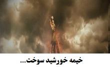 کلیپ خيمه خورشيد سوخت....jpg (220×134)