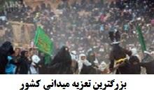 فیلم برپایی بزرگترین تعزیه میدانی کشوردر فسای فارس محرم 1395.jpg (220×134)