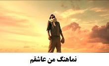 نماهنگ من عاشقم.jpg (220×134)