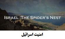 کلیپ امنیت اسرائیل.JPG.jpg (220×134)