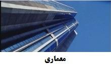 کلیپ معماری.JPG.jpg (220×134)