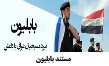 فیلم مستند«بابلیون» درباره نبرد مسیحیان عراق با داعش.jpg (220×134)