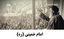 کلیپ امام خمینی (ره).jpg (220×134)