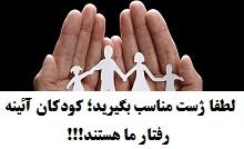 کلیپ لطفا ژست مناسب بگیرید؛کودکان آئینه رفتار ما هستند!!!.jpg (220×134)