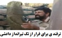 فیلم ترفند رزمنده عراقی برای فرار از تیررس تک تیرانداز داعش.jpg (220×134)