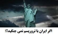 کلیپ اگر ایران با تروریسم نمی جنگید؟!.jpg (220×134)