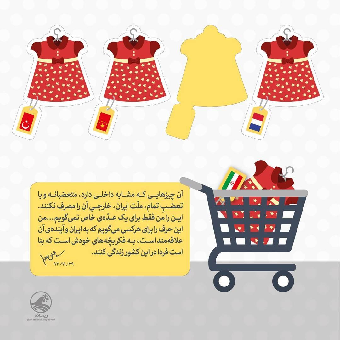  رهبر انقلاب آن چیزهایی که مشابه داخلی دارد، متعصّبانه و با تعصّبِ تمام، ملّت ایران، خارجیِ آن را مصرف نکنند.jpg (1080×1080)