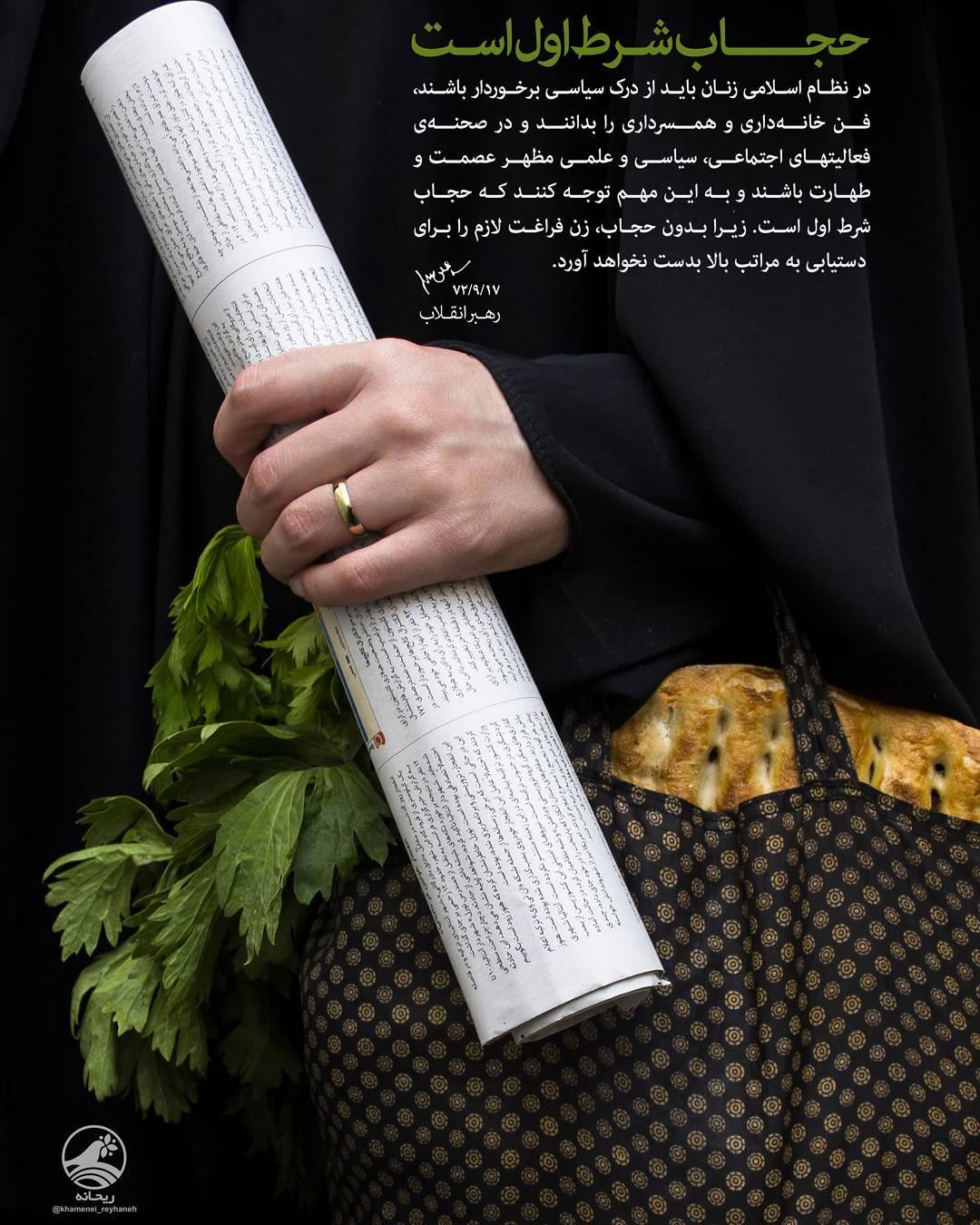 رهبر انقلاب حجاب شرط اول است. زیرا بدون حجاب، زن فراغت لازم را برای دستیابی به مراتب بالا بدست نخواهد آورد..jpg (1080×1350)