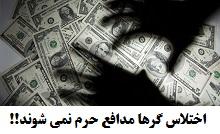 کلیپ اختلاسگرها مدافع حرم نمي شوند!!.jpg (220×134)