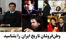 فیلم بیغیرتها و وطنفروشان تاریخ ایران را بشناسید.jpg (220×134)