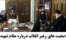 رهبر انقلاب در منزل شهيد علي محمدی؛ صحبتهای رهبر انقلاب در مورد مقام شهید + فیلم.jpg (220×134)