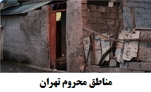 فیلم دوربین فارس در مناطق محروم تهران.jpg (220×134)