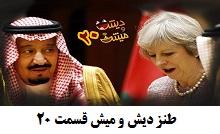 بیستمین قسمت مجموعه دیش و میش؛ لات بازی انگلیس برای ایران با پول عربستان.png (220×134)