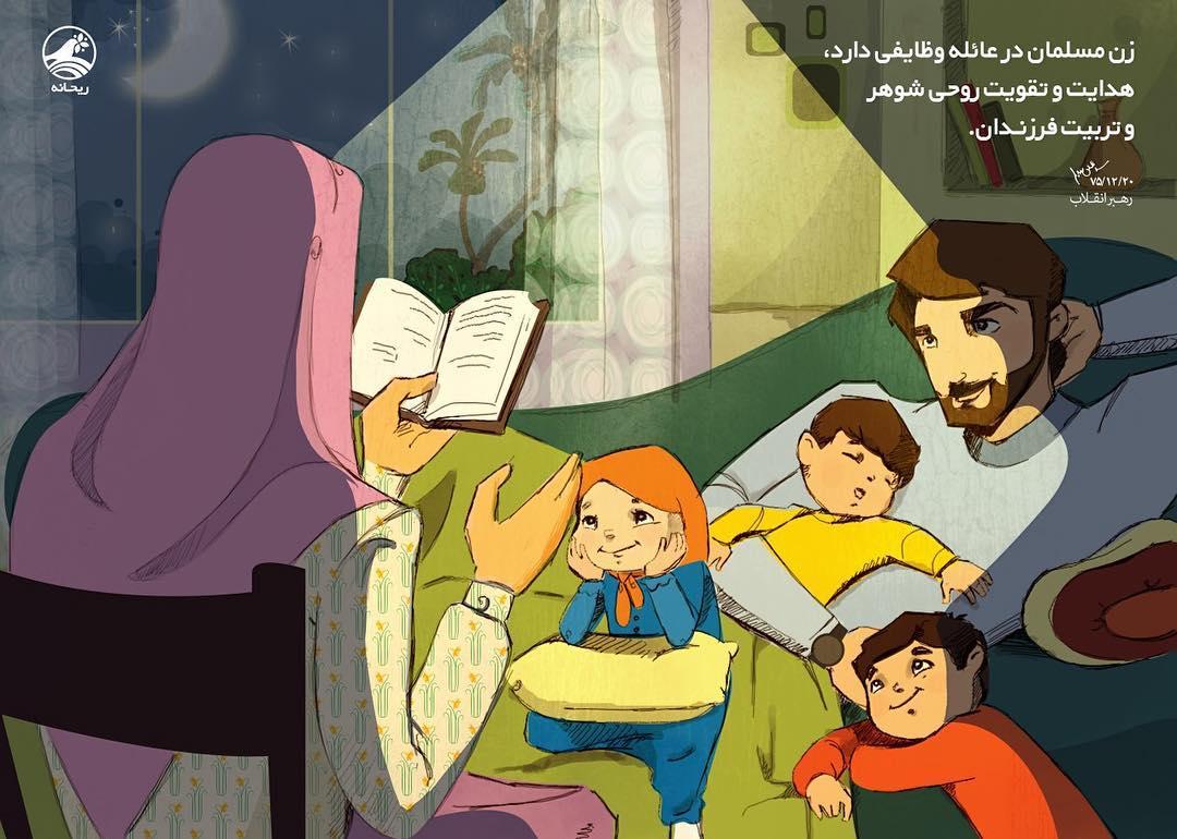 رهبرانقلاب زن مسلمان، در عائله وظایفی دارد و آن، همان رکنیّت اساسی خانواده و تربیت فرزندان و هدایت و تقویت روحی شوهر است..jpg (1080×770)