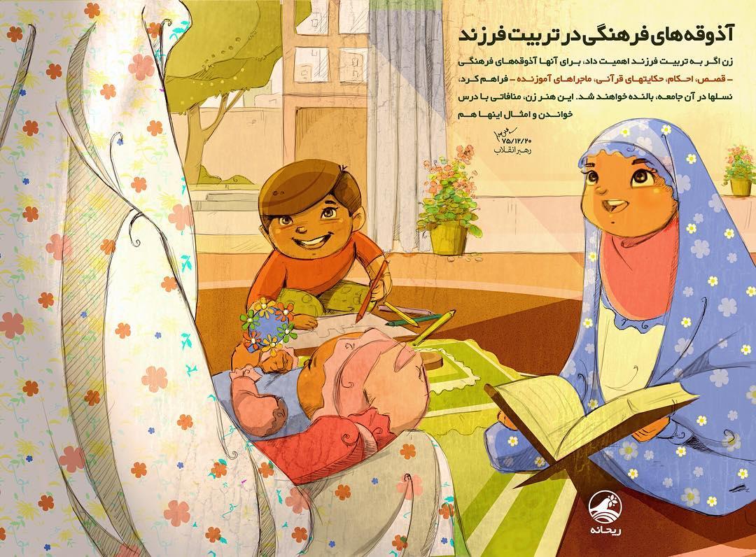 آذوقه های فرهنگی در تربیت فرزند.jpg (1080×796)