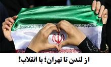 کلیپ از لندن تا تهران؛ با انقلاب!.jpg (220×134)