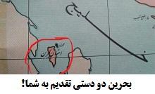 کلیپ بحرین دو دستی تقدیم به شما!.jpg (220×134)