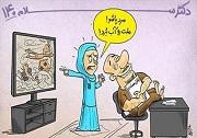 فیلم طنز دکتر سلام قسمت 140.jpg (180×126)