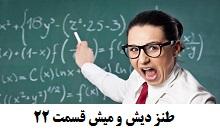 بیست و دومین قسمت مجموعه دیش و میش؛ هرجور حساب کنی بازم جهموری اسلامی مقصره!.jpg (220×134)