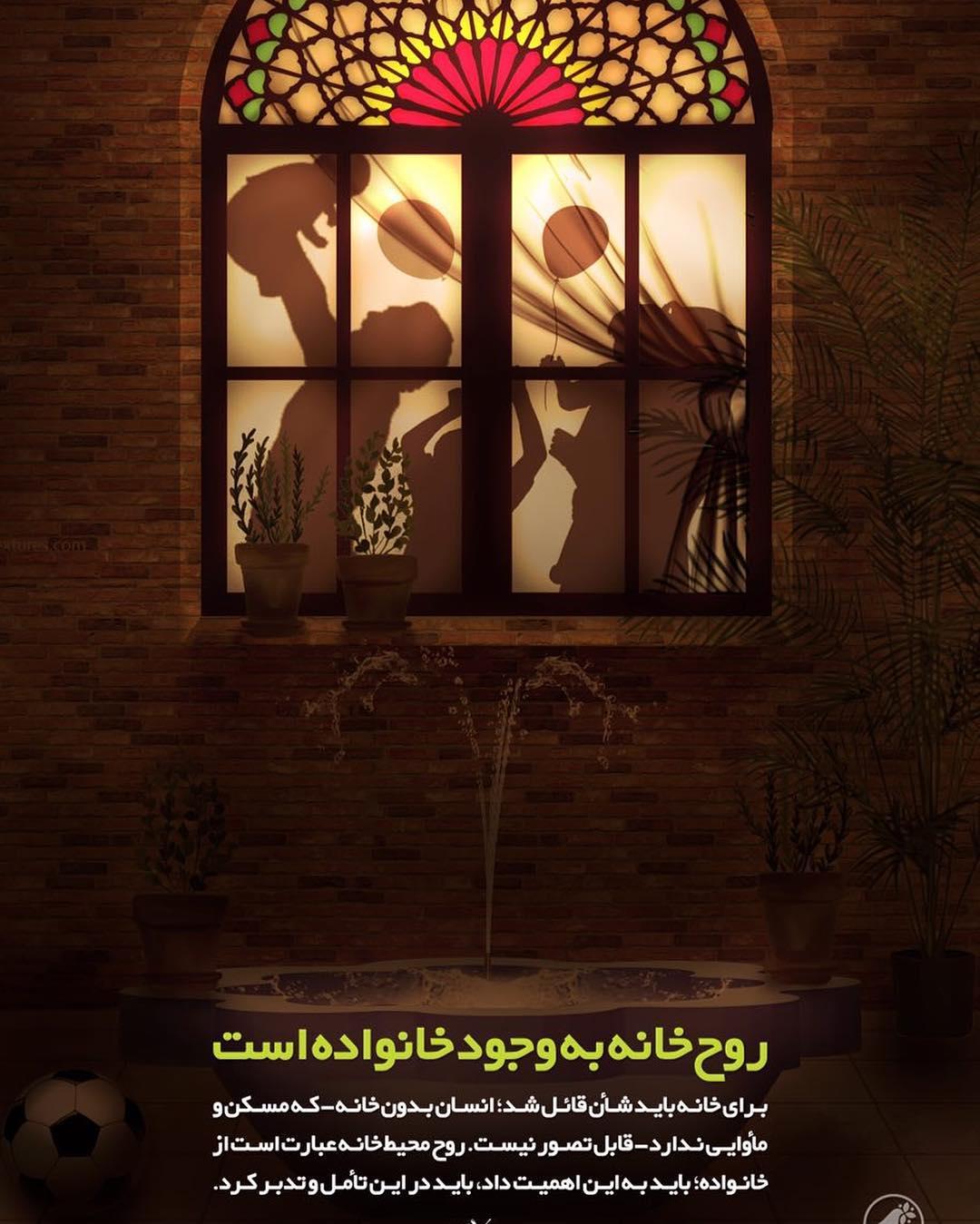 روح خانه به وجود خانواده است.jpg (1080×1349)