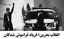 کلیپ انقلاب بحرین؛ فریاد فراموش شدگان.jpg (220×134)