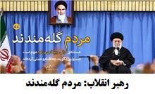فیلم رهبر انقلاب مسئولان نگویند «باید چنین شود»؛ باید بگویند «چنین شد» مردم گلهمندند.jpg (220×134)