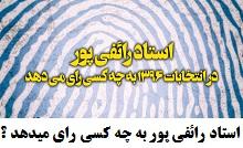 کلیپ استاد رائفی پور در انتخابات سال 96 به چه کسی رای میدهد؟.jpg (220×134)