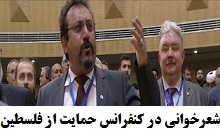 فیلم شعرخوانی یکی از اعضای حاضر در کنفرانس بینالمللی حمایت از انتفاضه فلسطین در حضور رهبر انقلاب.jpg (220×134)