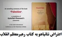 فیلم اعتراض نتانياهو به كتاب رهبر انقلاب در سازمان ملل.jpg (220×134)
