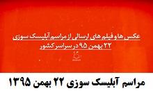 فیلم تصاویر ارسالی مراسم آبلیسک سوزی 22 بهمن 1395 در سراسر کشور shia muslim.jpg (220×134)