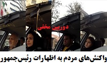 فیلم واکنشهای دیدنی مردم به اظهارات رئیسجمهور مقابل دوربین مخفی.jpg (220×134)